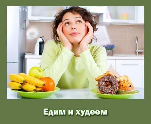 Ешь и худей: какие продукты помогают сбросить вес