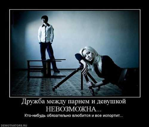 Дружба между парнем и девушкой